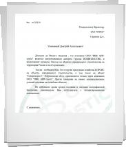 Письмо от ГК Полипластик